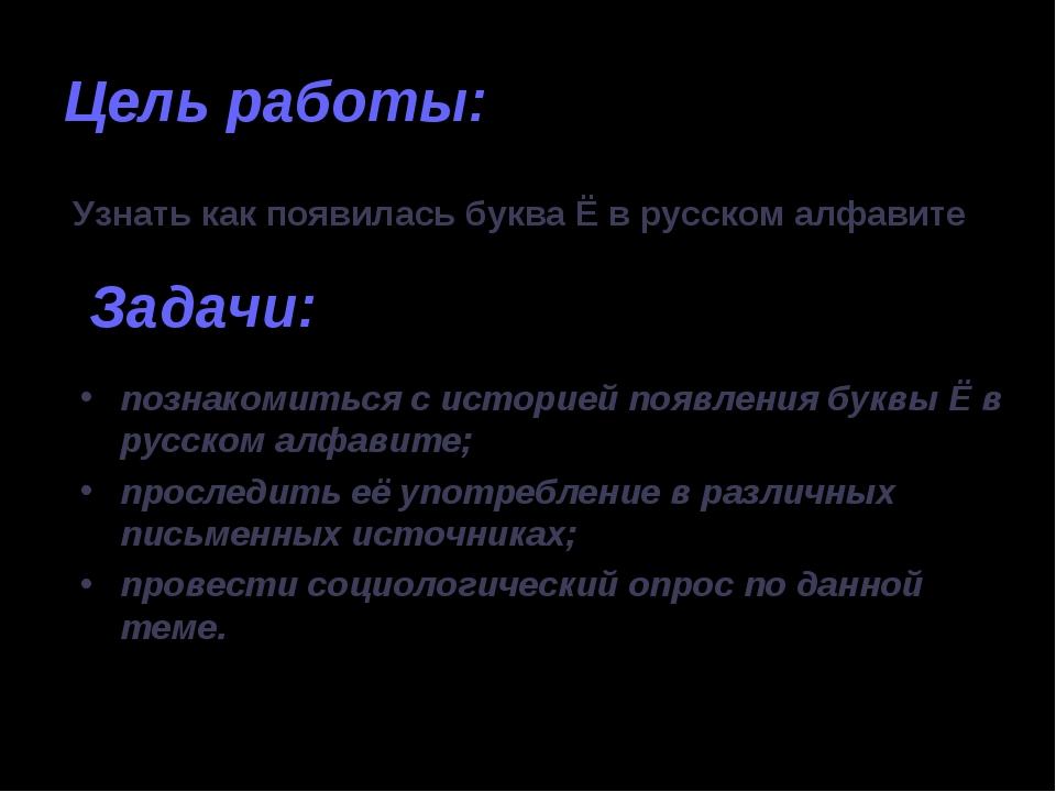 Цель работы: Узнать как появилась буква Ё в русском алфавите Задачи: познаком...