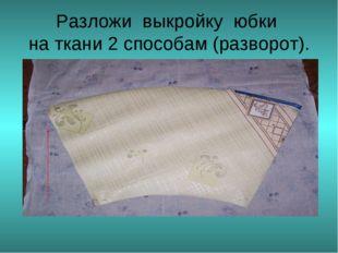 Разложи выкройку юбки на ткани 2 способам (разворот).