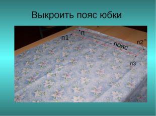 Выкроить пояс юбки п3 п2 п1 п пояс