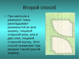 Второй способ При настиле в разворот ткань раскладывают развернутой во всю ши
