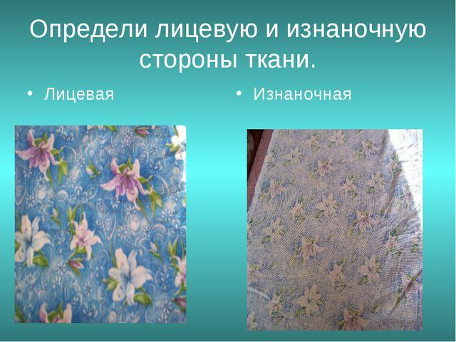 Определи лицевую и изнаночную стороны ткани. Лицевая Изнаночная
