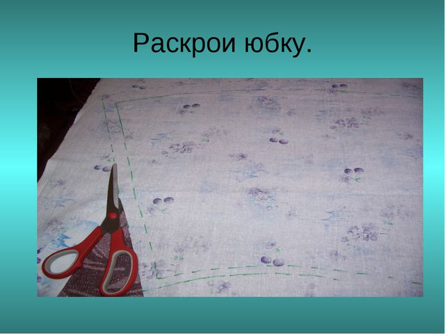 Раскрои юбку.