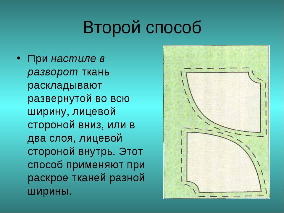 Второй способ При настиле в разворот ткань раскладывают развернутой во всю ши...