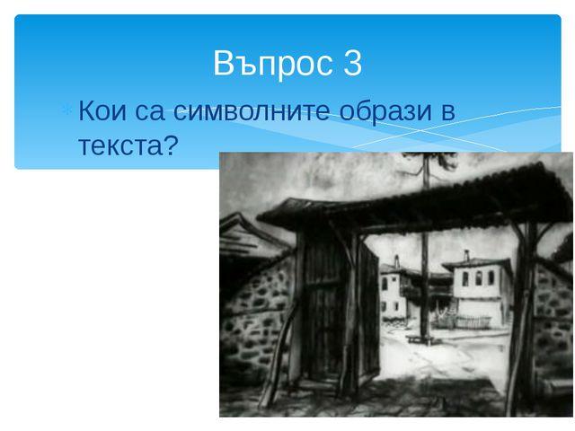 Кои са символните образи в текста? Въпрос 3