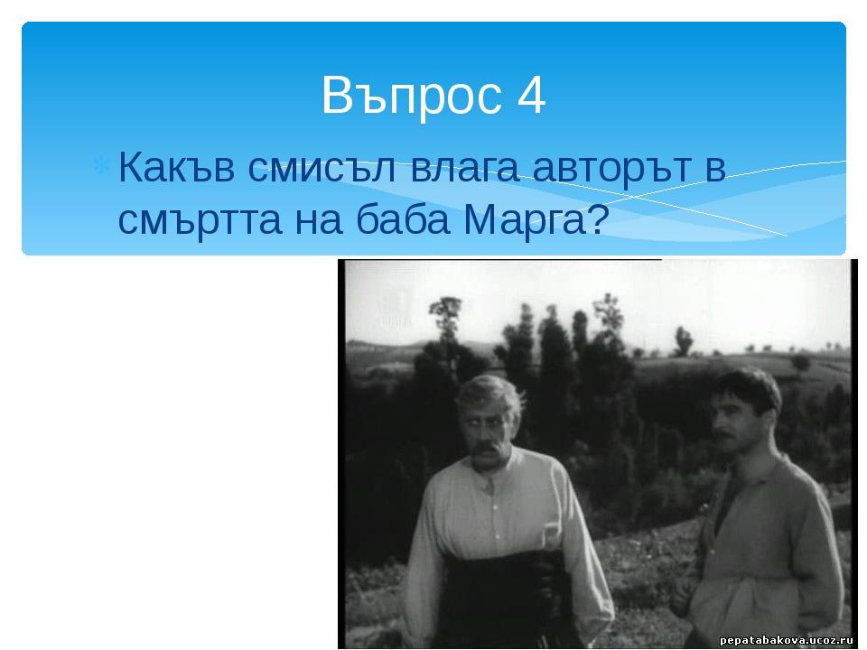 Какъв смисъл влага авторът в смъртта на баба Марга? Въпрос 4