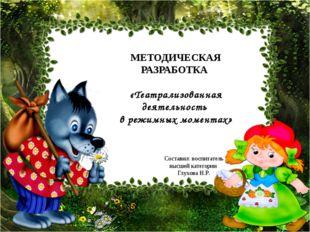 МЕТОДИЧЕСКАЯ РАЗРАБОТКА «Театрализованная деятельность в режимных моментах» С