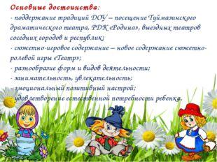 Основные достоинства: - поддержание традиций ДОУ – посещение Туймазинского др