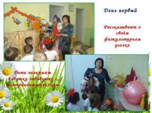 День первый Дети знакомят бабушку-забавушку с театральным уголком Рассказываю