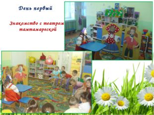 День первый Знакомство с театром-тамтамареской