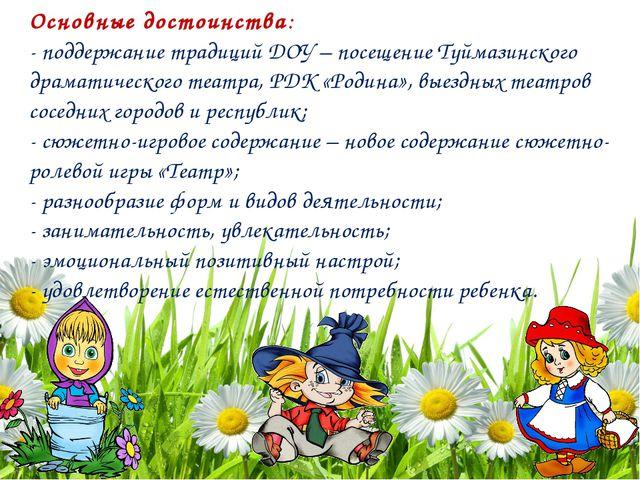 Основные достоинства: - поддержание традиций ДОУ – посещение Туймазинского др...