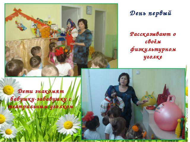 День первый Дети знакомят бабушку-забавушку с театральным уголком Рассказываю...