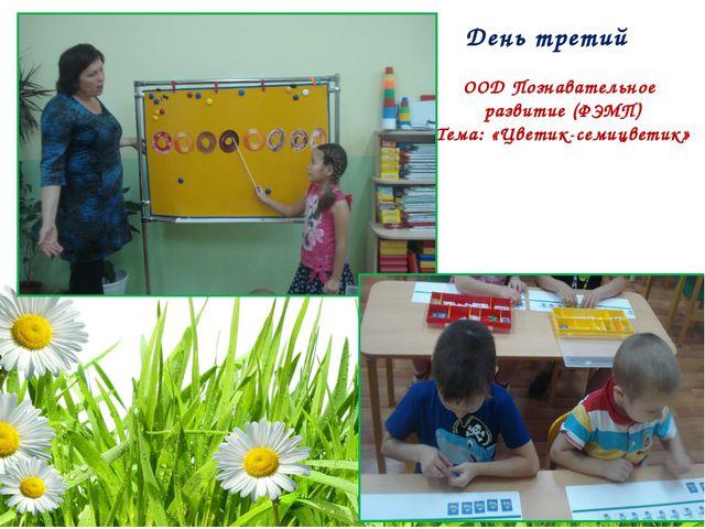 День третий ООД Познавательное развитие (ФЭМП) Тема: «Цветик-семицветик»
