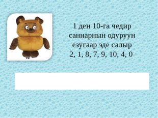 1 ден 10-га чедир саннарнын одуруун езугаар эде салыр 2, 1, 8, 7, 9, 10, 4,