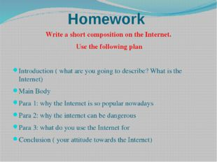 Homework Write a short composition on the Internet. Use the following plan In