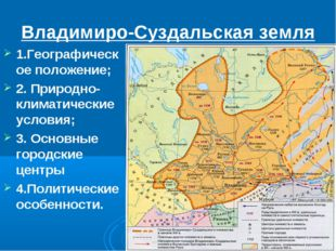 Владимиро-Суздальская земля 1.Географическое положение; 2. Природно-климатиче