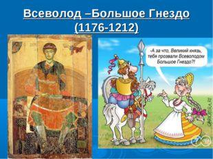 Всеволод –Большое Гнездо (1176-1212)