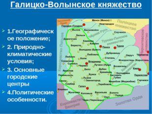 Галицко-Волынское княжество 1.Географическое положение; 2. Природно-климатиче