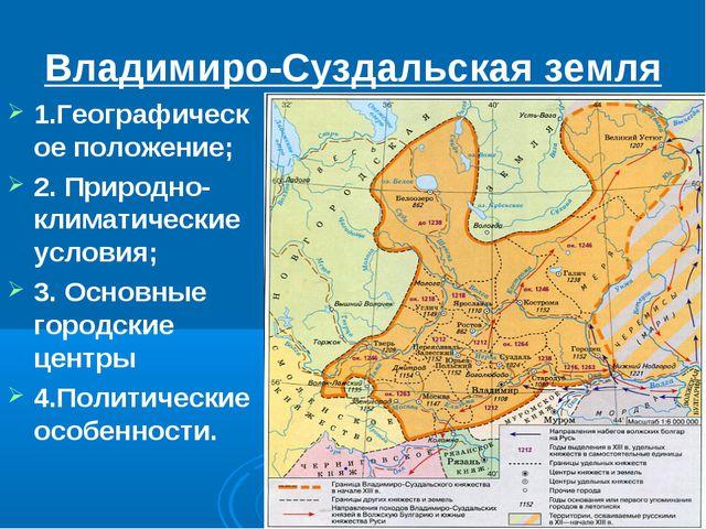 Владимиро-Суздальская земля 1.Географическое положение; 2. Природно-климатиче...