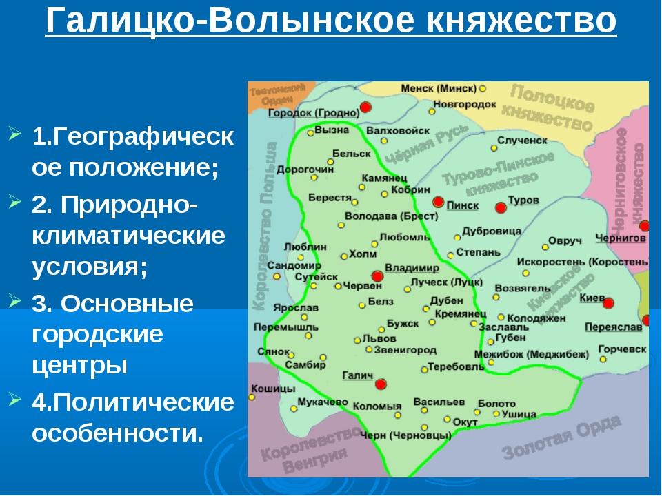 Галицко-Волынское княжество 1.Географическое положение; 2. Природно-климатиче...
