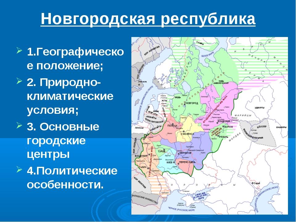 Новгородская республика 1.Географическое положение; 2. Природно-климатические...