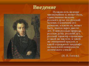 Введение Пушкин есть явление чрезвычайное и, может быть, единственное явлен