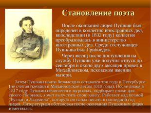 Становление поэта После окончания лицея Пушкин был определен в коллегию иност