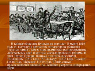 В тайные общества Пушкин не вступает. В марте 1819 года он вступает в дружеск
