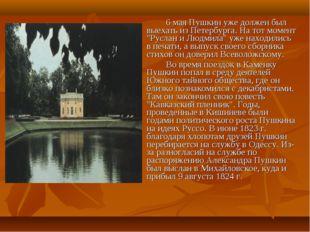 """6 мая Пушкин уже должен был выехать из Петербурга. На тот момент """"Руслан и"""