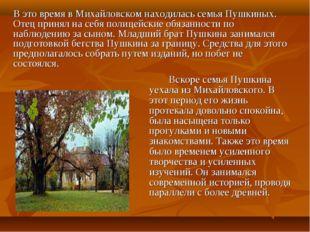 Вскоре семья Пушкина уехала из Михайловского. В этот период его жизнь проте