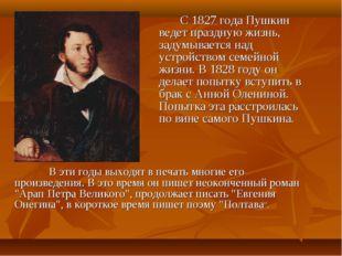 С 1827 года Пушкин ведет праздную жизнь, задумывается над устройством семей