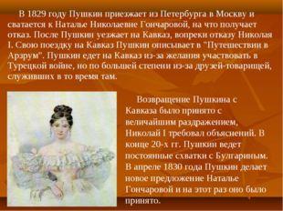 В 1829 году Пушкин приезжает из Петербурга в Москву и сватается к Наталье Ник