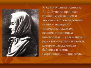 С самого раннего детства А. С. Пушкин проникся глубоким уважением и любовью