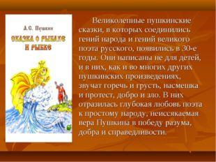 Великолепные пушкинские сказки, в которых соединились гений народа и гений
