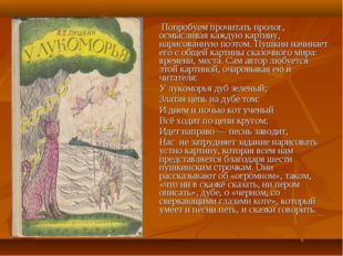 Попробуем прочитать пролог, осмысливая каждую картину, нарисованную поэтом.