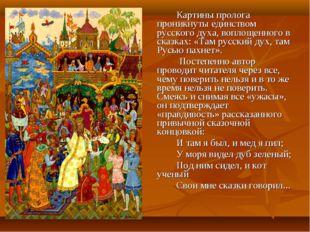 Картины пролога проникнуты единством русского духа, воплощенного в сказках: