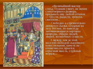 «Величайший мастер стиха, Пушкин умеет, не меняя стихотворного размера, пр