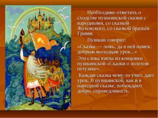Необходимо отметить о сходстве пушкинской сказки с народными, со сказкой Жу
