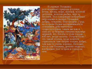 В сказках Пушкина разговаривает природа (солнце, ветер, месяц, море, волны)