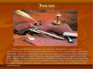 Эпилог Когда мы читаем Пушкина, мы вовсе не обязательно думаем о его заслуг