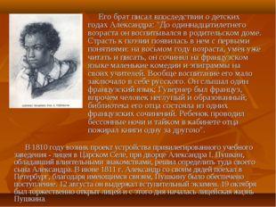 """Его брат писал впоследствии о детских годах Александра: """"До одиннадцатилетнег"""
