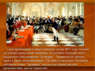 Срок пребывания в лицее кончился летом 1817 года. 9 июня состоялись выпускные