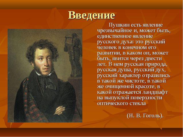 Введение Пушкин есть явление чрезвычайное и, может быть, единственное явлен...