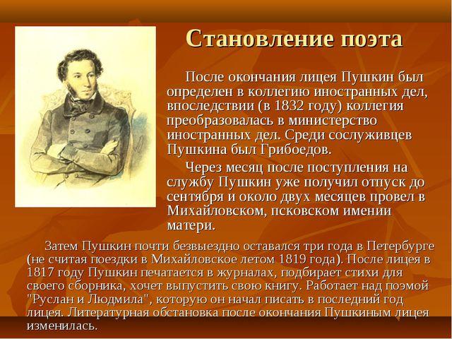 Становление поэта После окончания лицея Пушкин был определен в коллегию иност...