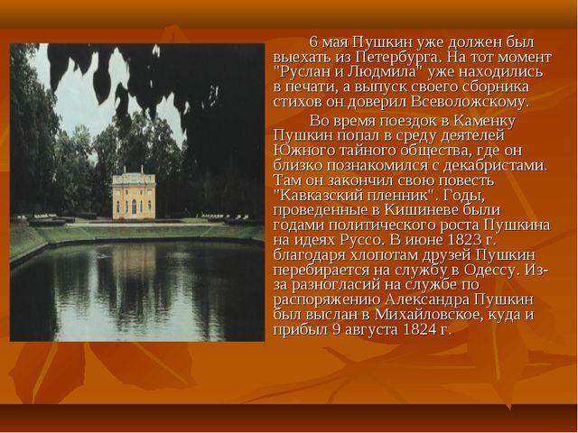 """6 мая Пушкин уже должен был выехать из Петербурга. На тот момент """"Руслан и..."""