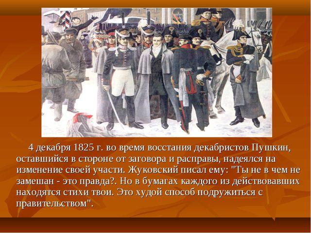 4 декабря 1825 г. во время восстания декабристов Пушкин, оставшийся в стороне...