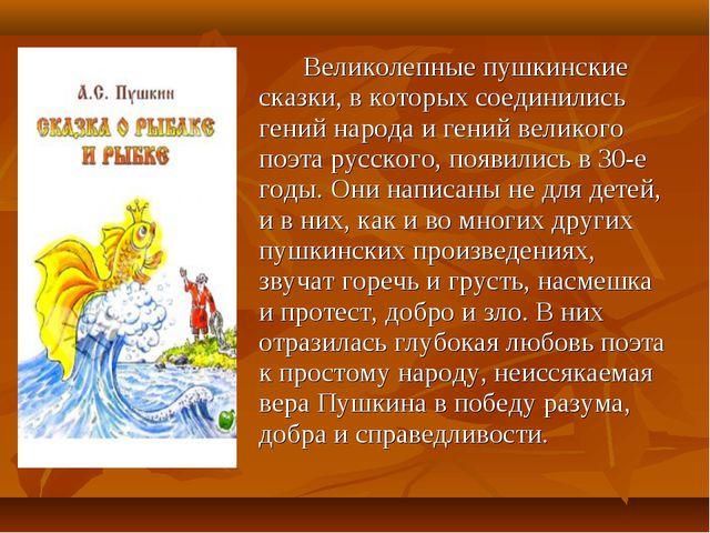 Великолепные пушкинские сказки, в которых соединились гений народа и гений...