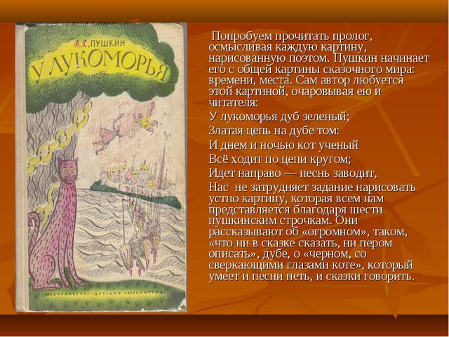 Попробуем прочитать пролог, осмысливая каждую картину, нарисованную поэтом....