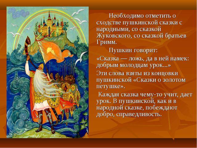 Необходимо отметить о сходстве пушкинской сказки с народными, со сказкой Жу...