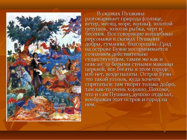 В сказках Пушкина разговаривает природа (солнце, ветер, месяц, море, волны)...