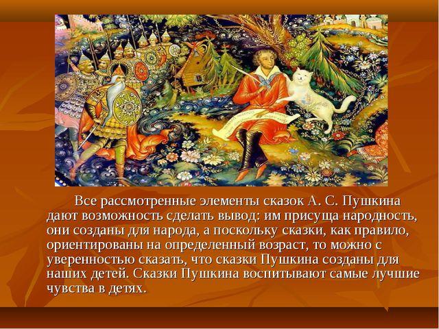 Все рассмотренные элементы сказок А. С. Пушкина дают возможность сделать вы...